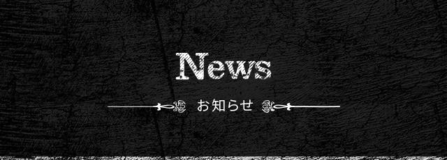 Contact お知らせ