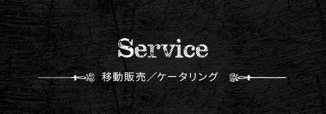 Service 移動販売/ケータリング