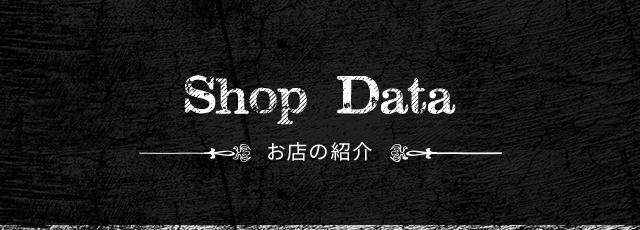 Shop Data お店の紹介